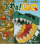 つくれる!LaQ 3 恐竜 (LaQ公式ガイドブック)
