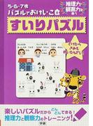 すいりパズル 推理力・観察力を養う (5・6・7歳パズルでおけいこ)