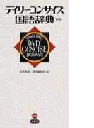 デイリーコンサイス国語辞典 第5版