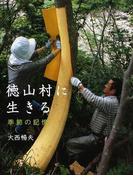 徳山村に生きる 季節の記憶