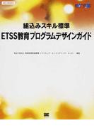 組込みスキル標準ETSS教育プログラムデザインガイド (SEC BOOKS)