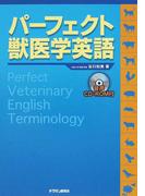 パーフェクト獣医学英語