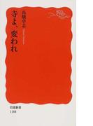 寺よ、変われ (岩波新書 新赤版)(岩波新書 新赤版)