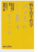 病を治す哲学 伝説的医書『黄帝内経』の驚異 (講談社+α新書)(講談社+α新書)