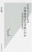 日本の子どもの自尊感情はなぜ低いのか 児童精神科医の現場報告 (光文社新書)(光文社新書)