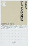 アニメ文化外交 (ちくま新書)(ちくま新書)