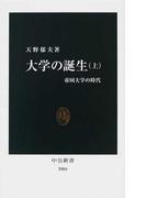 大学の誕生 上 帝国大学の時代 (中公新書)(中公新書)