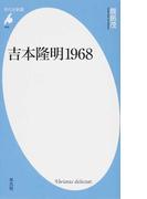 吉本隆明1968 (平凡社新書)(平凡社新書)
