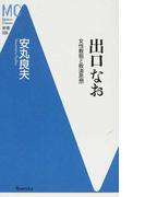 出口なお 女性教祖と救済思想 (MC新書)