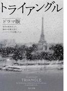 トライアングル ドラマ版 (角川文庫)(角川文庫)