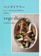 ベジダイアリー おいしい毎日のための野菜日記