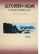 近代朝鮮の絵画 日・韓・欧米の画家による