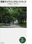 関東サイクリングロードマップ