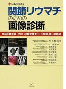 手にとるようにわかる関節リウマチのための画像診断 単純X線写真・MRI・超音波検査・CT(関節・肺)・関節鏡