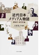 近代日本メディア人物誌 創始者・経営者編