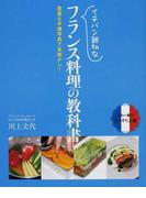 イチバン親切なフランス料理の教科書 豊富な手順写真で失敗ナシ!