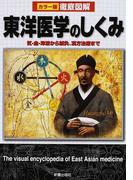 東洋医学のしくみ 気・血・津液から鍼灸、漢方治療まで (カラー版徹底図解)