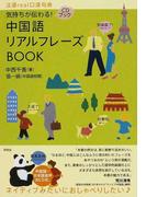 気持ちが伝わる!中国語リアルフレーズBOOK (CDブック)