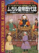 ムガル皇帝歴代誌 インド、イラン、中央アジアのイスラーム諸王国の興亡(1206−1925年)