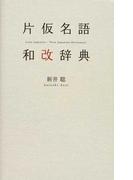 片仮名語和改辞典