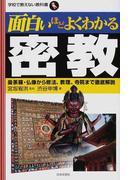 面白いほどよくわかる密教 曼荼羅・仏像から修法、教理、寺院まで徹底解説 (学校で教えない教科書)