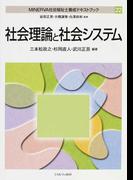 MINERVA社会福祉士養成テキストブック 22 社会理論と社会システム