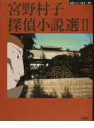 宮野村子探偵小説選 2 (論創ミステリ叢書)