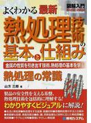 よくわかる最新熱処理技術の基本と仕組み 金属の性質を引き出す技術、熱処理の基本を学ぶ 熱処理の常識 (図解入門 Visual Guide Book)