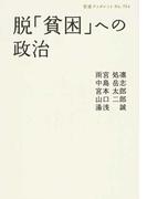 脱「貧困」への政治 (岩波ブックレット)(岩波ブックレット)