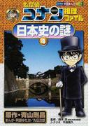 名探偵コナン推理ファイル日本史の謎 4 (小学館学習まんがシリーズ CONAN COMIC STUDY SERIES)