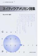 ネイティヴ・アメリカン詩集 (新・世界現代詩文庫)