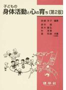 子どもの身体活動と心の育ち 第2版