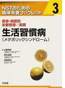 NSTのための臨床栄養ブックレット 3 生活習慣病(メタボリックシンドローム)