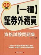 証券外務員〈一種〉資格試験問題集 2009年度版受験用