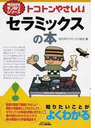 トコトンやさしいセラミックスの本 (B&Tブックス 今日からモノ知りシリーズ)