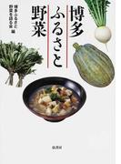 博多ふるさと野菜