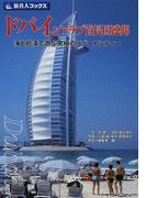 ドバイとアラブ首長国連邦 海と砂漠で遊ぶ究極のリゾートシティー 第6版 (旅名人ブックス)