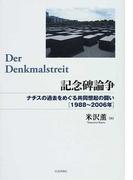 記念碑論争 ナチスの過去をめぐる共同想起の闘い(1988〜2006年)