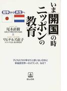 いま「開国」の時、ニッポンの教育 競争から共生へ