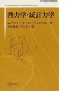 熱力学・統計力学 新装版 (SPRINGER UNIVERSITY TEXTBOOKS)