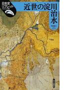 近世の淀川治水 (日本史リブレット)