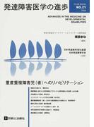 発達障害医学の進歩 21(2009) 重度重複障害児(者)へのリハビリテーション