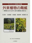 外来植物の脅威 群馬県における分布・生態・諸影響と防除方法 (ブックレット群馬大学)