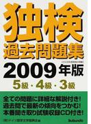 独検過去問題集5級・4級・3級 2008年度実施分掲載 2009年版