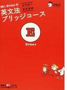 Mr.Evineの英文法ブリッジコース 中学修了▷高校基礎 (英語の超人になる!アルク学参シリーズ)