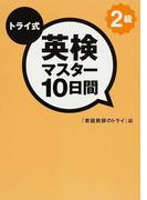 トライ式英検マスター10日間2級