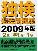 独検過去問題集2級・準1級・1級 2008年度実施分掲載 2009年版
