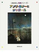 アンリ・ルソーとシャガール 絵本画集 第2版 (おはなし名画シリーズ)