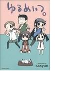 ゆるめいつ(BAMBOO COMICS) 6巻セット