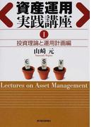 資産運用実践講座 1 投資理論と運用計画編